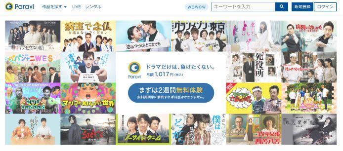 【Paravi】サイト画像