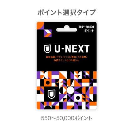 U-NEXTカードポイント選択タイプ
