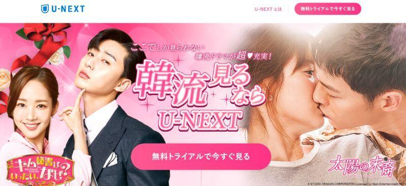 U-NEXT韓国ドラマのトップページ