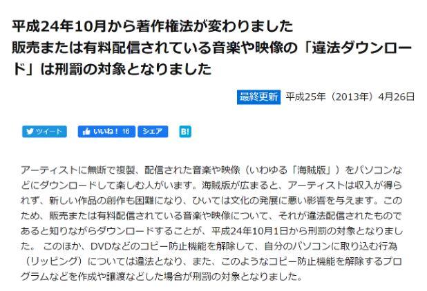 違法ダウンロードは刑罰の対象(政府広報オンライン)