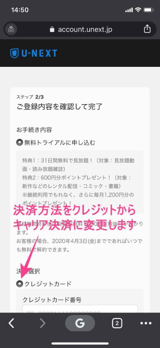【U-NEXT】スマホから登録5