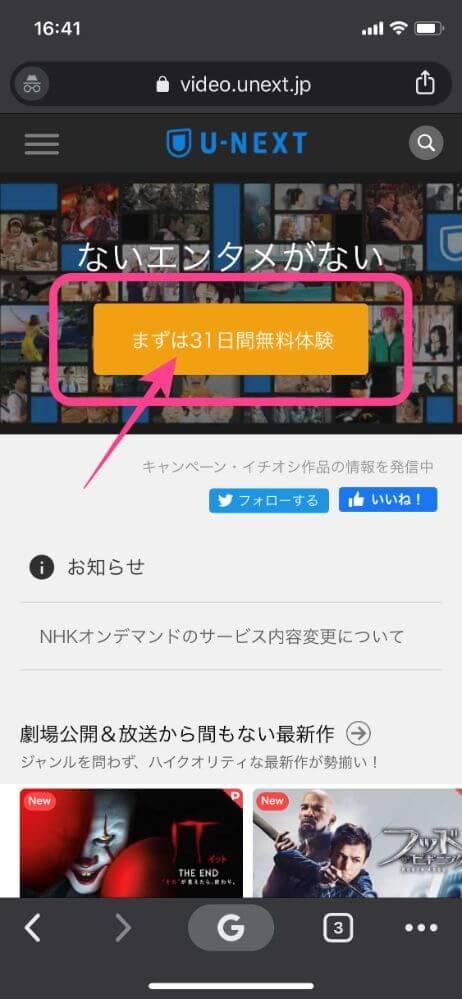 【U-NEXT】スマホから登録1