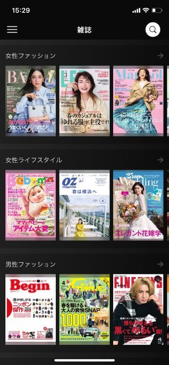 U-NEXTの電子書籍サイトトップページ