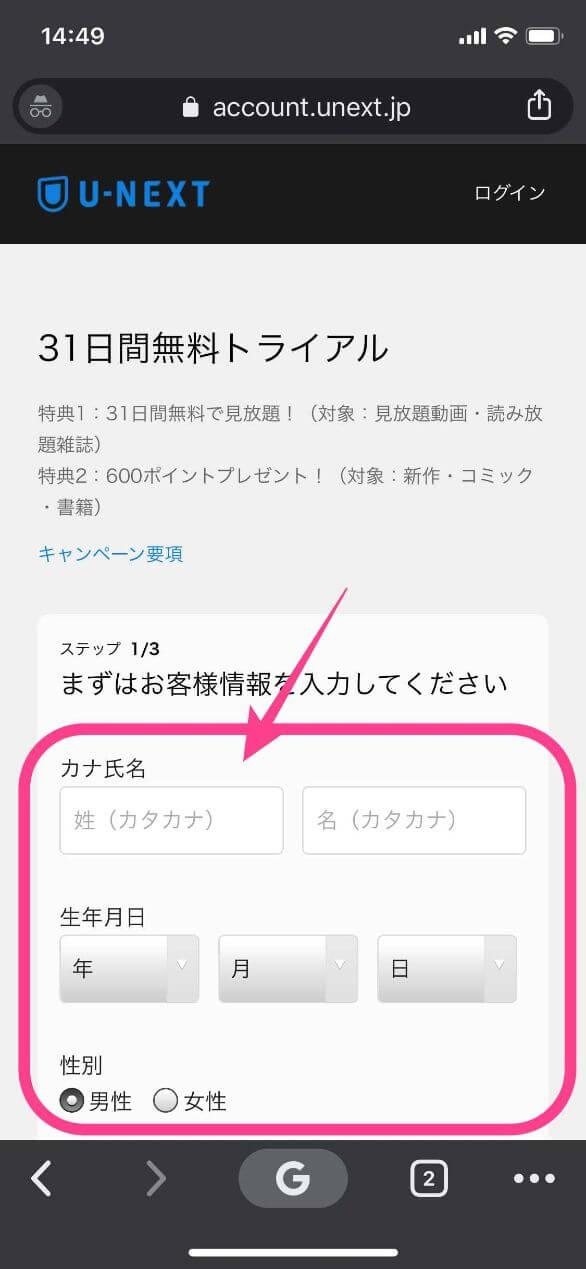 【U-NEXT】スマホから登録3