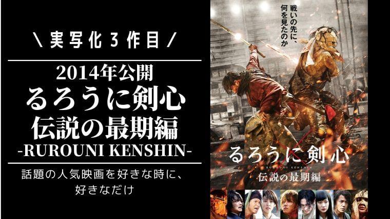 【るろうに剣心・伝説の最期編】アイキャッチ