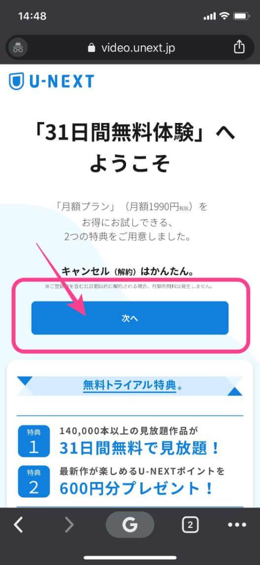 【U-NEXT】スマホから登録2