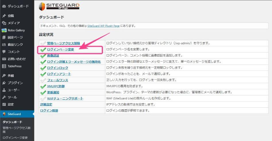 SiteGuard WP Plugin管理画面