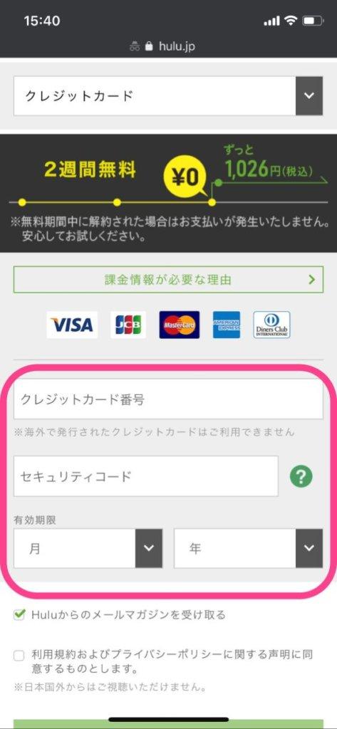 SP版Hulu登録手順④