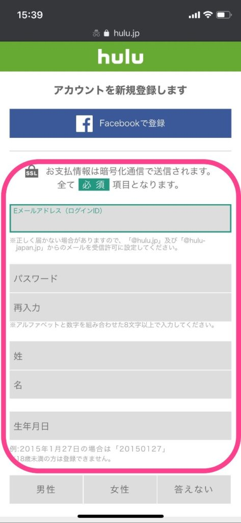 SP版Hulu登録手順②