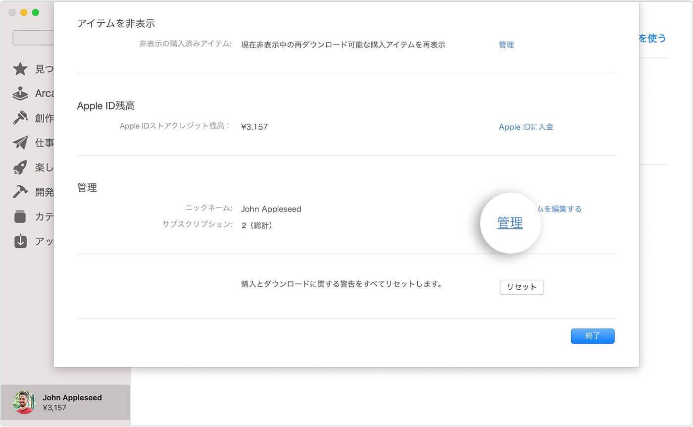 macサブスクリプションの解除 (1)
