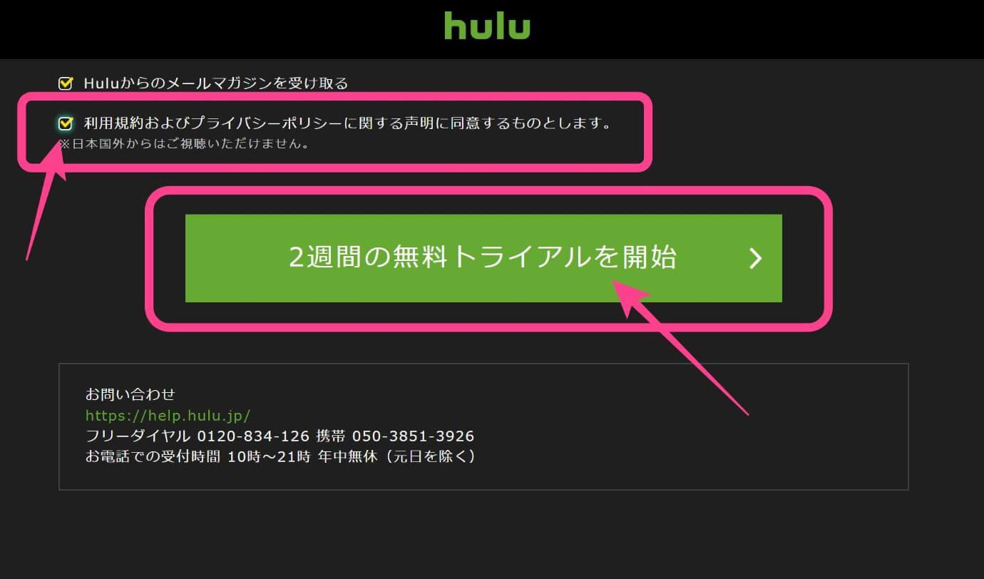 PC版Hulu登録手順⑤