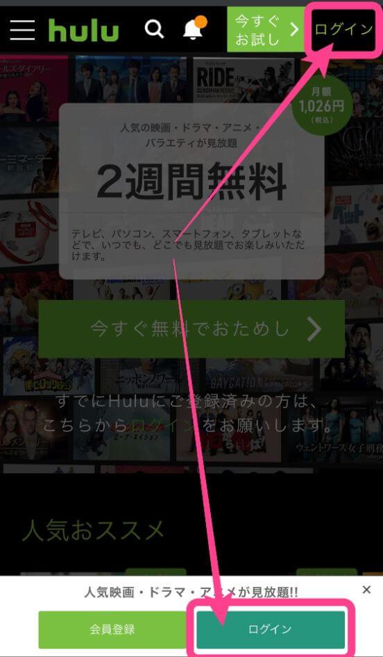 Hulu公式サイトへアクセス