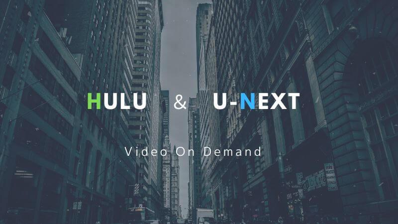 Hulu VS U-NEXT