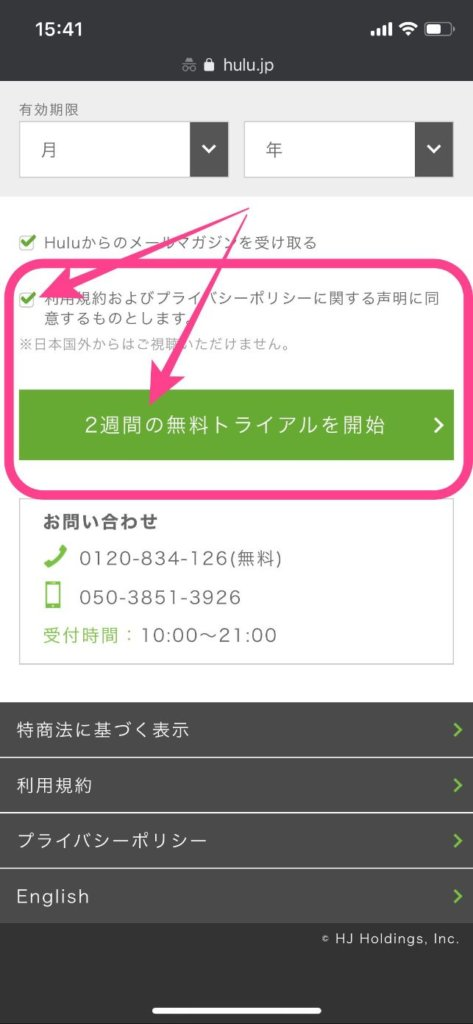 SP版Hulu登録手順⑤
