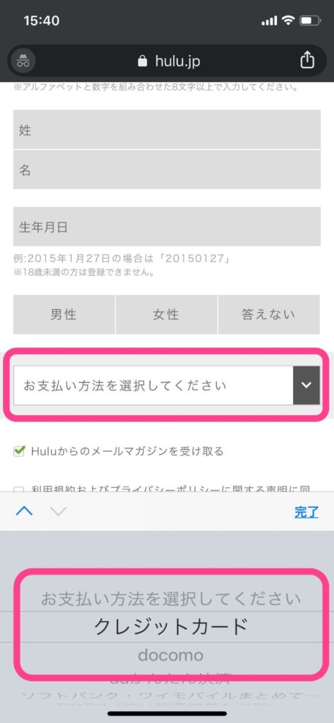SP版Hulu登録手順③