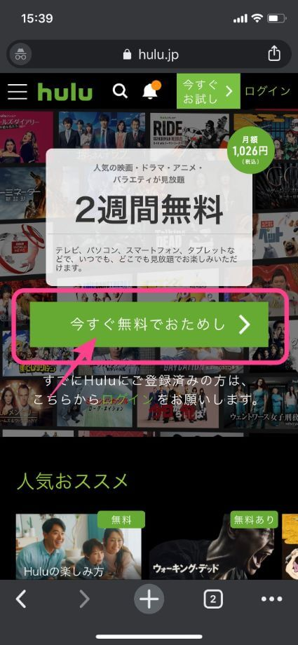 SP版Hulu登録手順①
