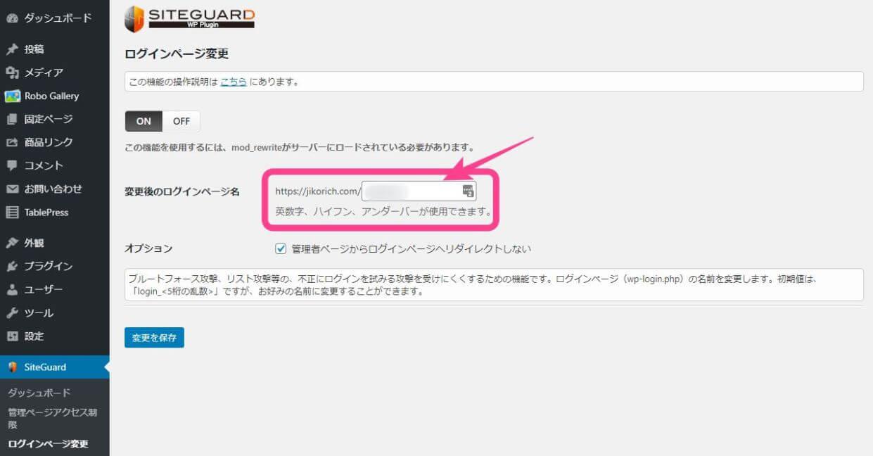 SiteGuardログインページの変更