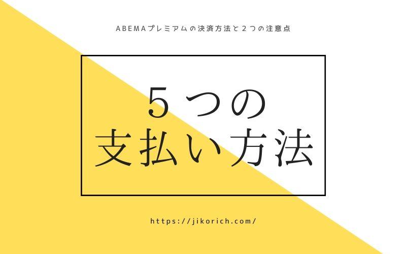 Abema5つの支払い方法