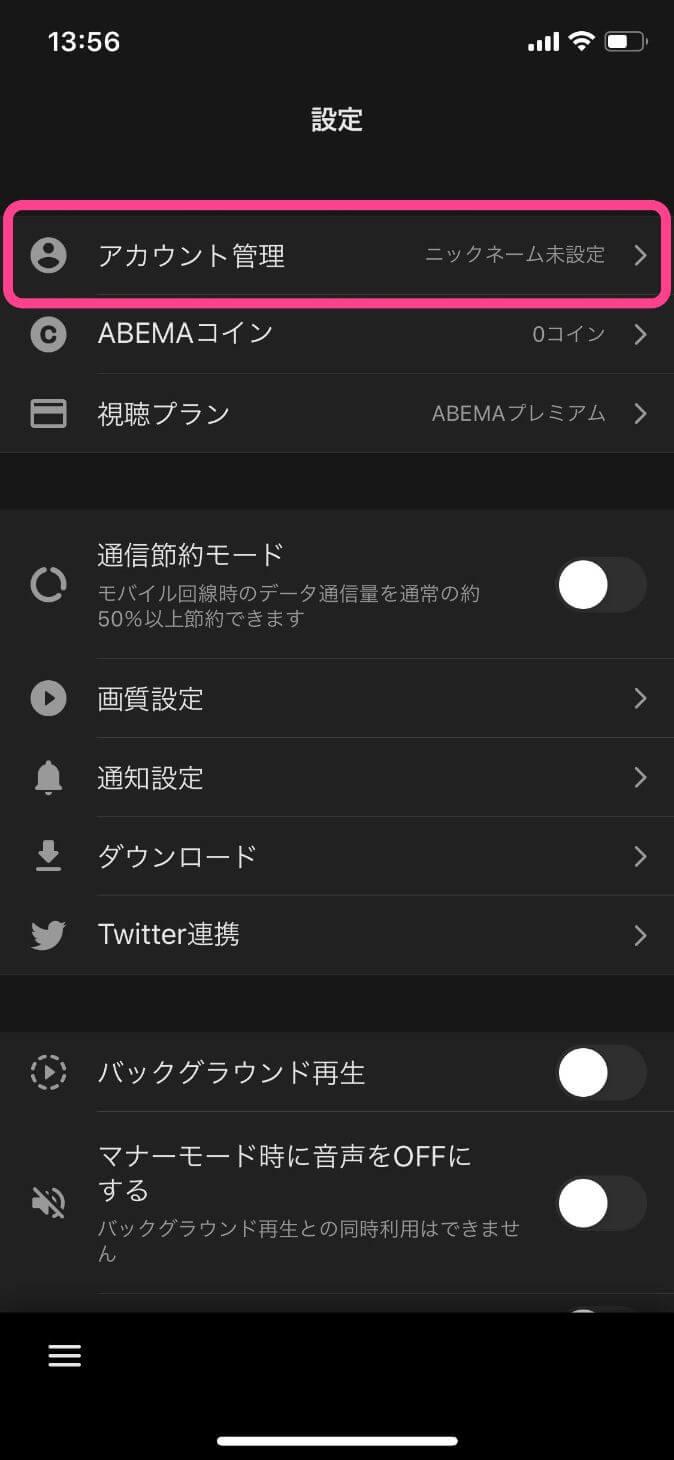 【ABEMAプレミアム】設定画面
