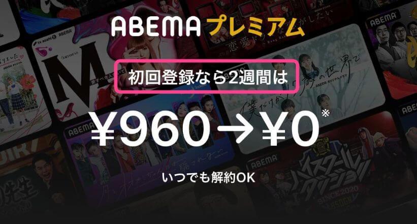 【ABEMAプレミアム】アプリは2週間無料