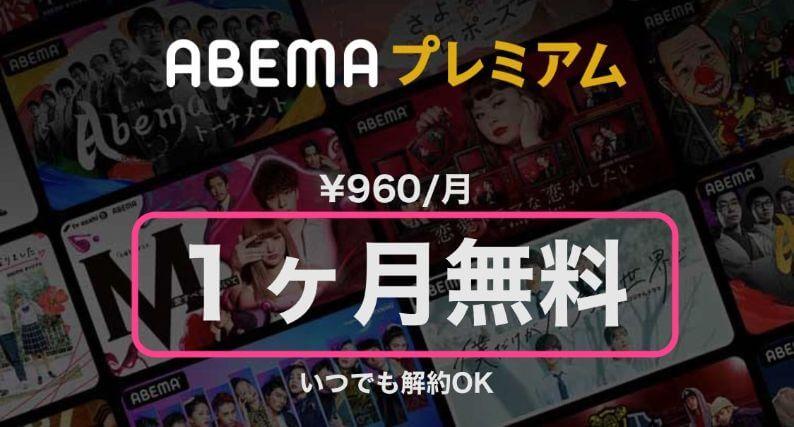 【ABEMAプレミアム】Web公式サイトは一か月無料