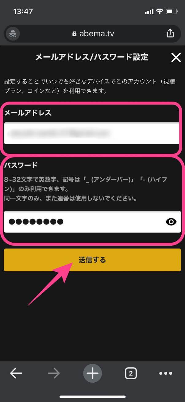 【ABEMAプレミアム】パスワードを設定して送信