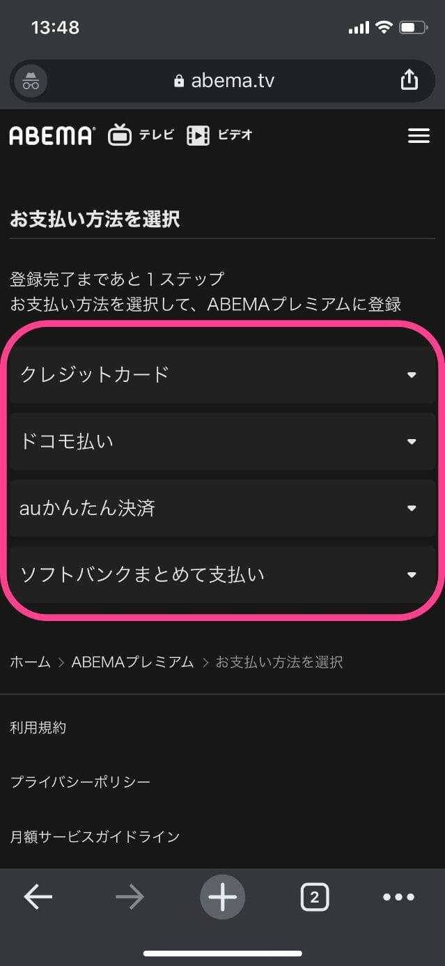 【ABEMAプレミアム】支払い方法の選択