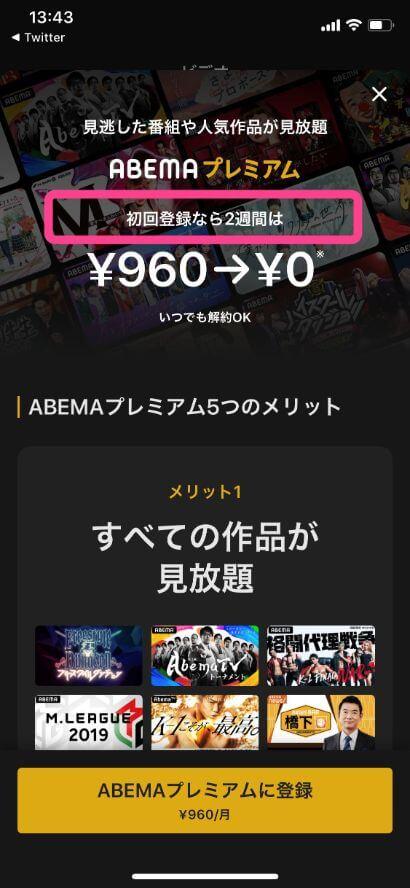 【ABEMAプレミアム】アプリからの表示