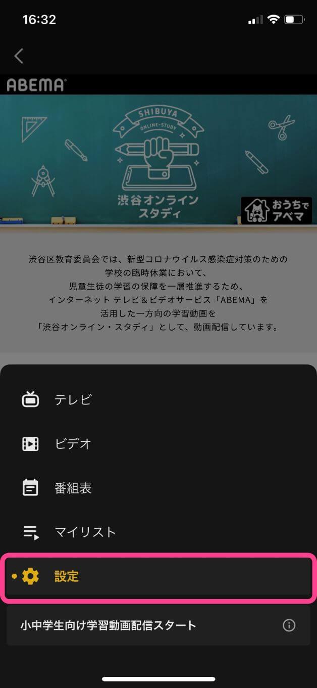 【ABEMAプレミアム】メニューから設定画面へ