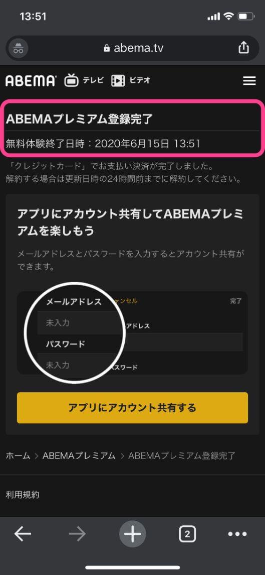 【ABEMAプレミアム】登録完了