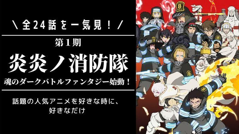 炎ノ消防隊(第1期)アイキャッチ画像