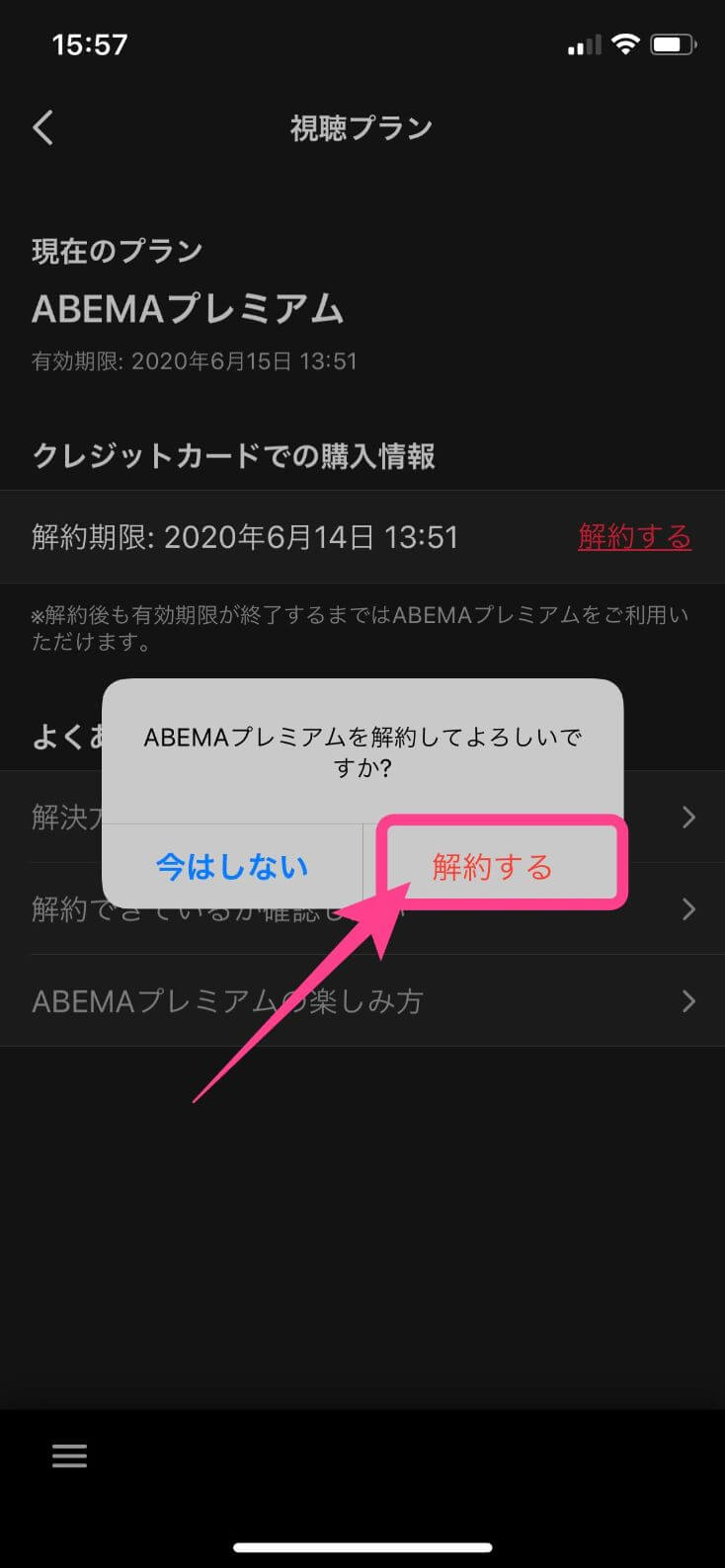 ABEMAプレミアム解約手順(再度解約するを選択)