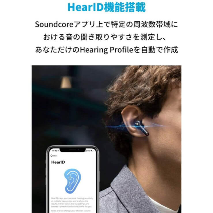 Soundcore Lebirty Air 2 hearID