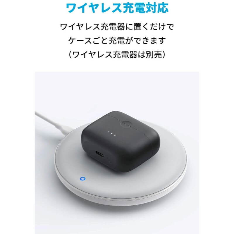 Soundcore Lebirty Air 2 ワイヤレス充電