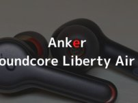 Anker Soundcore Liberty Air 2レビュー