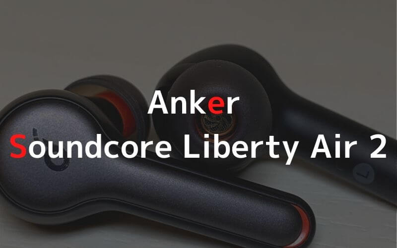 Anker Soundcore Liberty Air 2レビュー