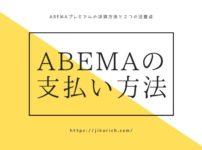 Amebaの支払い方法
