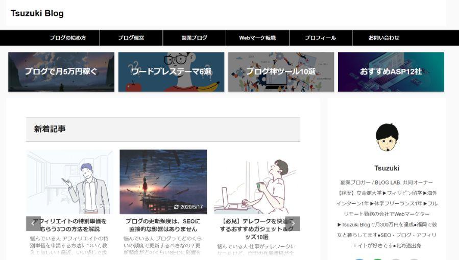 https://www.tsuzukiblog.org/