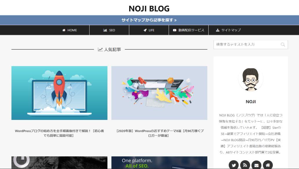 https://nojiblog.com/