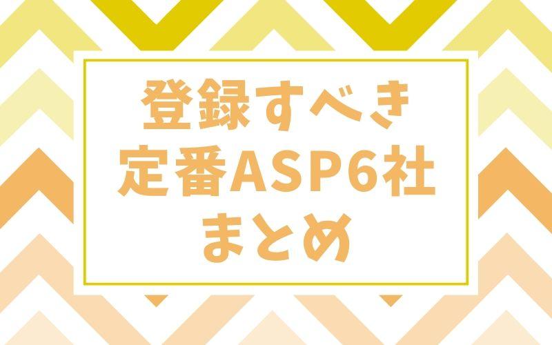 登録すべき 定番ASPのまとめ