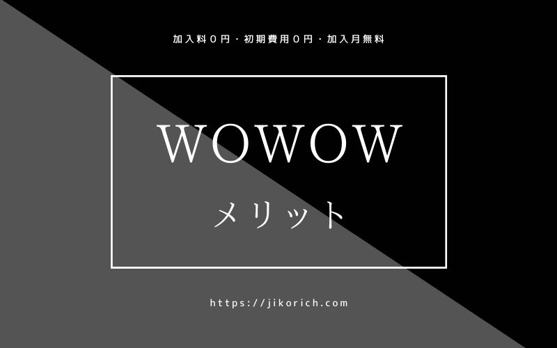 WOWOW のメリット