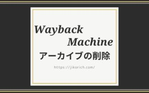 WaybackMachineアーカイブから削除