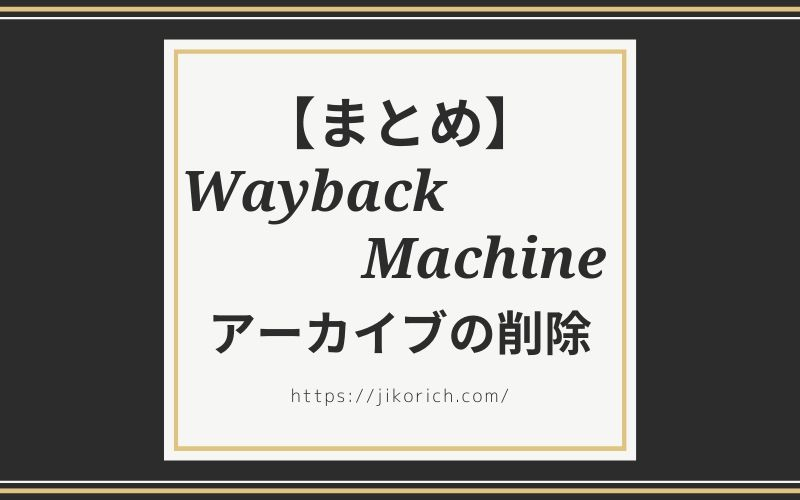 WaybackMachine からブログを削除する方法まとめ