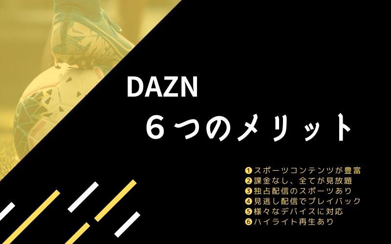 DAZNの6つのメリット