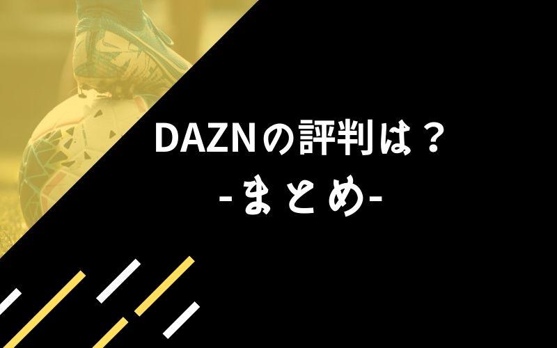 DAZNの悪い評判・口コミは本当(まとめ)