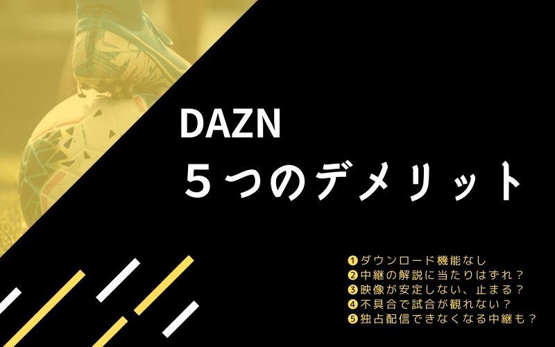 DAZNの5つのデメリット