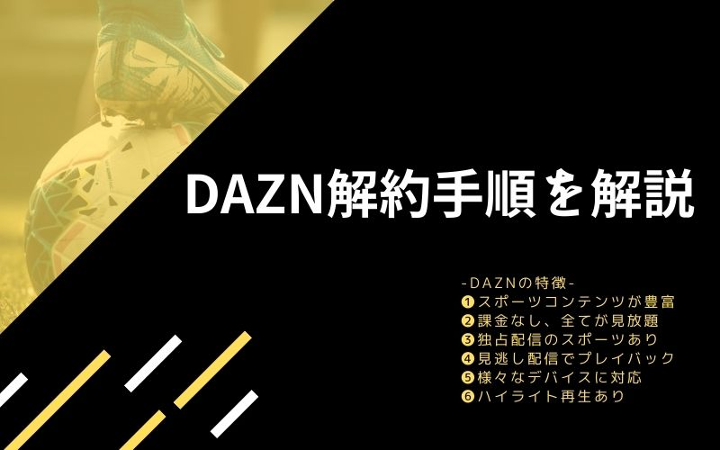 DAZN解約のパターン