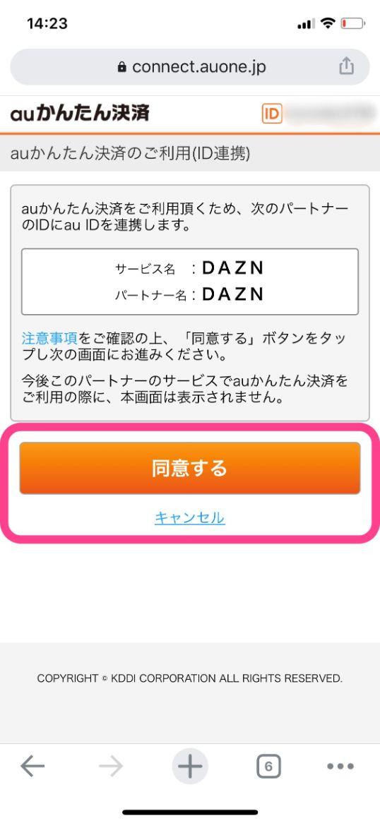 DAZN登録手順⑦キャリアと連携