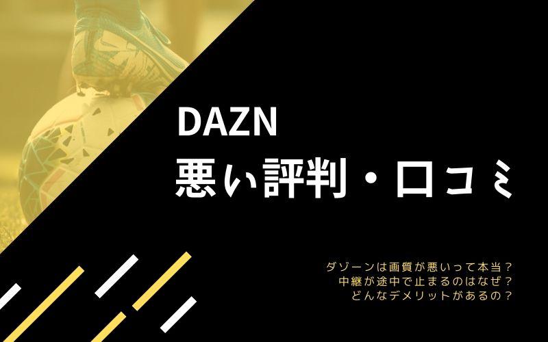 DAZNの悪い評判・口コミ