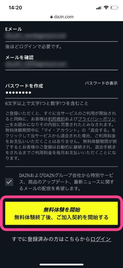 DAZN登録手順④アカウントの作成完了